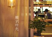 雕刻时光咖啡馆 龙首店