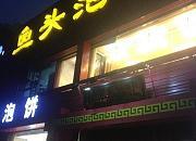 鱼头泡饼家常菜