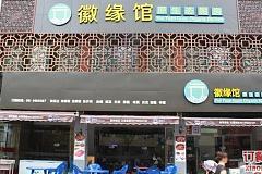 鎮坪路站 徽緣館原生態廚房