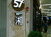 57℃湘 苏宁广场店