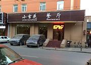 小雪花东北菜 西经路店