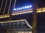 鑫远白天鹅酒店自助餐厅