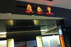 静安嘉里中心 鼎泰丰