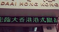 大香港甜品 图片
