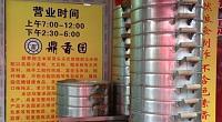 鼎香园窝窝头 茶陵路店 图片