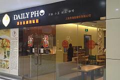 DAILY PHO 海伽法越料理