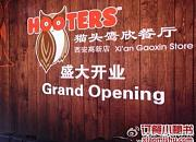 HOOTERS猫头鹰餐厅 西安高新店