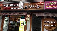 Pride Beer韩国炸鸡 图片