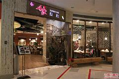 三林站 9家湘菜
