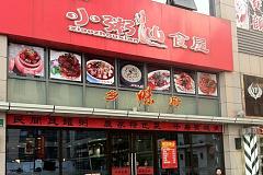 近郊 小粥仙食屋