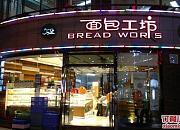 面包工坊 宝善店
