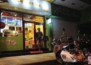 馋来哟台湾小吃能量站 洛溪店