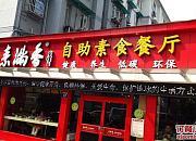 素满香 建国南路店