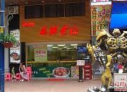 湘飘飘麻辣香锅 北京路店