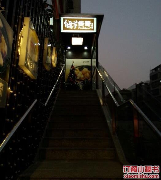 广州仙芋传奇