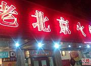 食膳阁老北京火锅