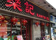 燊记乳鸽专门店 龙津西路店