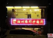雄记潮州砂锅粥