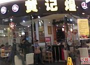 黄记煌三汁焖锅 中环广场店