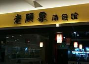 老顾家汤包馆 嘉裕太阳城广场店