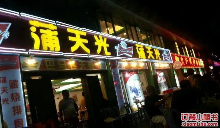 广州蒲天光