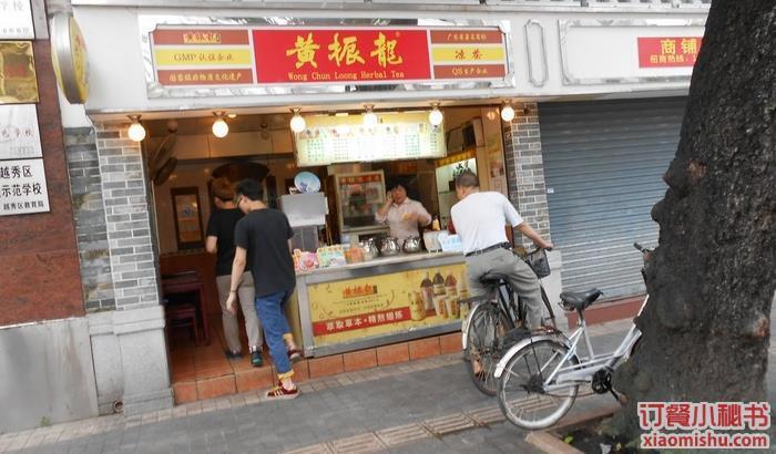 广州黄振龙凉茶