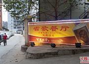 省歌舞剧院餐厅