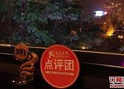 金泰莱中日泰时尚餐厅