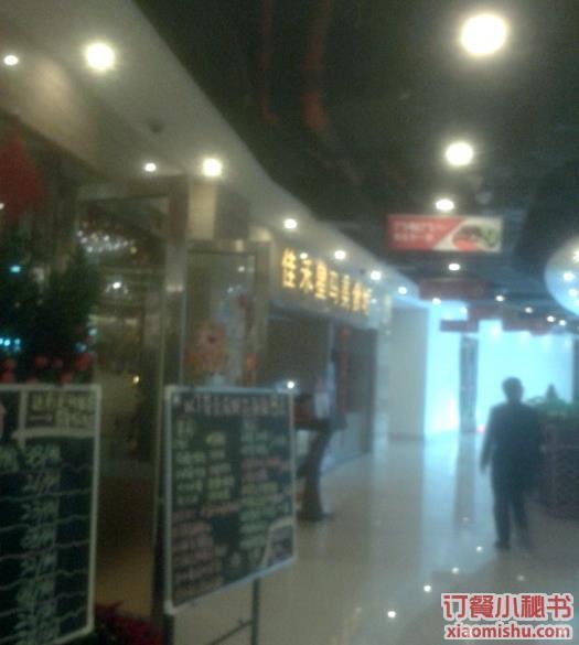 广州佳禾星马美食坊
