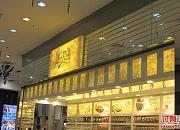 甜言物语 锦轩大厦店