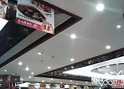 山东老家 黄埔分店