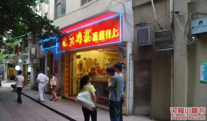 广州农家鸡荘