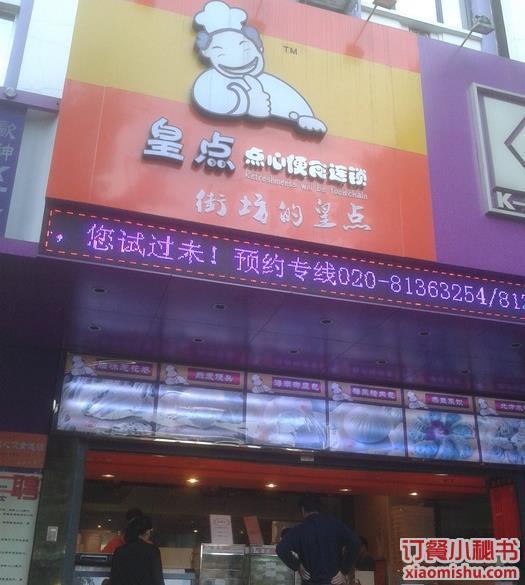 广州皇点连锁点心餐厅