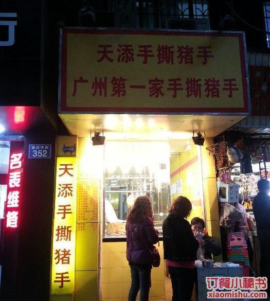 广州天添手撕猪手