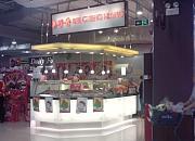 美珍香 东圃广场店