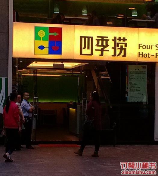 广州四季捞时尚涮涮锅