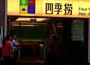 四季囍捞时尚涮涮锅 东方宝泰店
