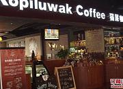 猫屎咖啡 5号停机坪店