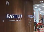 EAsmart Cafe 南京店