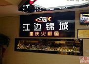 江边锦城重庆火椒鱼 新世界百货店