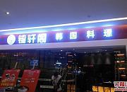 锦轩阁韩国料理