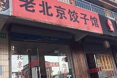 老北京饺子馆