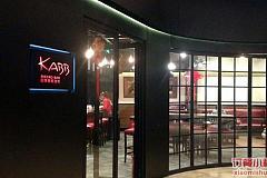 静安嘉里中间 KABB凯博中餐酒吧
