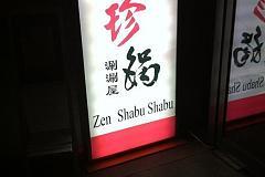 明厨·珍锅