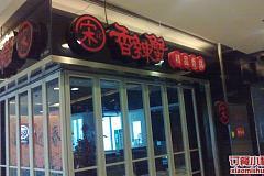 日月光中心广场 宋记香辣蟹