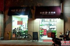 寶山路站 新馬茶餐廳