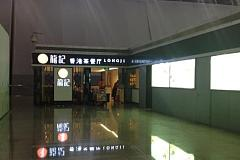 浦東國際機場站 龍記香港茶餐廳