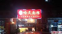 哈灵面馆 广西南路店 图片