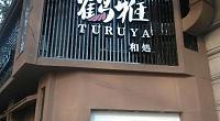 鹤雅 图片