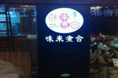 曹杨 味来煮合茶餐厅